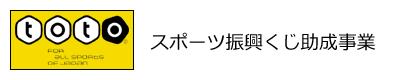 nolink,スポーツくじ振興事業